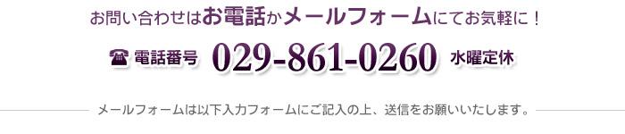 029-861-0260 お問合せはこちら