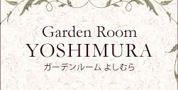 ガーデンルームよしむらロゴ
